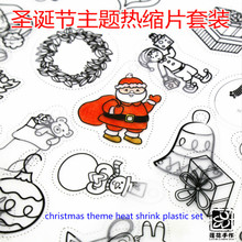 Heat Shrink Film Has Been Polished Printed Hand-painted with Mobile Phone Chain Jewelry Christmas Theme Heat Shrink Plastic Set(China)