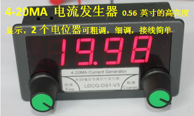 CS-4-20MA double potentiometer, adjustable digital display, 4-20MA current source, signal generator, large amount<br>