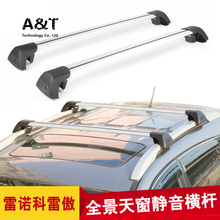 A&T car styling For Renault Koleos sunroof panoramic roof rack luggage rack luggage rack aluminum rail car roof rack Car Accesso