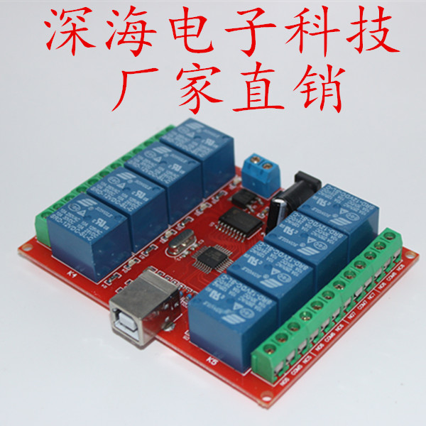 The new 8 way 12V computer USB control switch drive relay module PC intelligent controller<br>