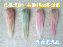 Customize bangs 12cm head 1/12 Kurhn Doll Straight doll  wig For 1/12 Kurhn Doll  factory direct sale