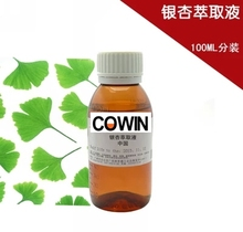 Free shipping Ginkgo biloba extract solution for the effective and comprehensive dust extraction of the skin of the skin 100ml