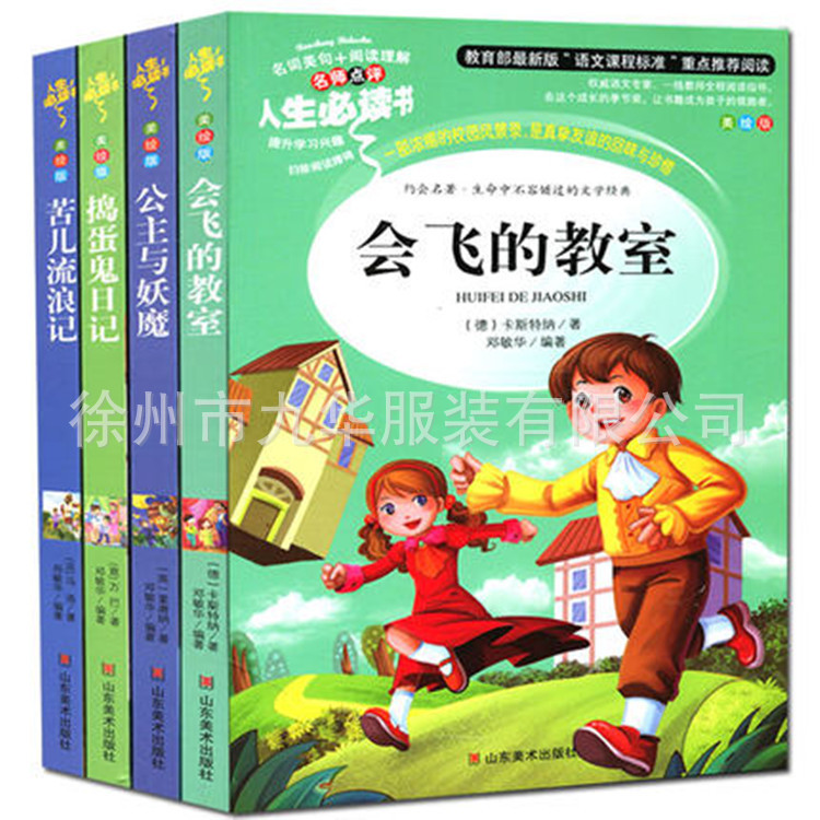 Wholesale genuine books a waif color coated paper books after class reading childrens books 4pcs/lot<br><br>Aliexpress