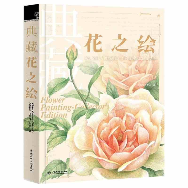 Chinese pencil drawing book Flower Painting watercolor color pencil textbook with hundreds kinds of flowers<br>