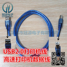 USB2.0 print line 1.5 meters extension line pin printer connector to connect USB data cable