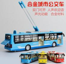 Double Horses 1:32 free shipping city bus Alloy Diecast Car Model Pull Back Toy Car model Electronic Car Kids Toys Gift