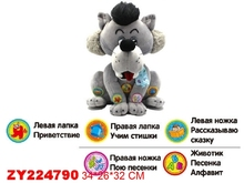 Funny educational Stuffed & Plush soft toys Electronic animals wolf with Russian sound talk story music for kids gifts(China)