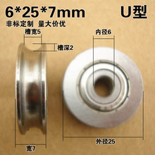 6*25*7mm U type groove pulley wheel groove stainless steel wire rope pulley  wheel bearing go waterproof rust roller