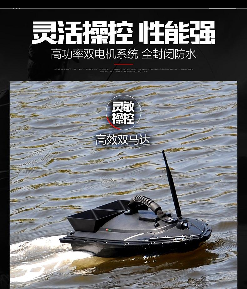 bait boat (3)