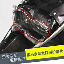 For BMW R1200GS Headlight Protector Guard Lense Cover for BMW R 1200 GS Adventure 2013 2014 2015 2016 after market