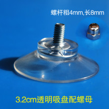 A01 screw rod sucker with gland nut cap vacuum transparent glass sucker hook 3.2cm