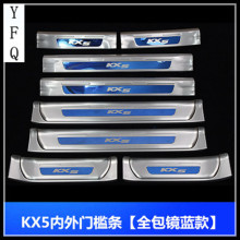 Car-covers stainless steel Built-in + external Scuff Plate/Door Sill fit for 2016 2017 KIA new Sportage KX5 Auto parts