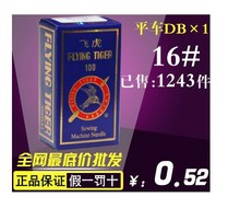 DB*1,100/16,500Pcs/Lot Sewing Needles For Simple/Computerized Lockstitch Sewing Machines,Flying Tiger Brand,Best Price,Wholesale
