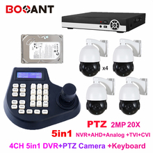 4CH 1080P 5-in-1 AHD DVR HD PTZ 2MP Middle Speed dome Camera 20x zoom IR 80m Waterproof outdoor camera with control keyboard(China)