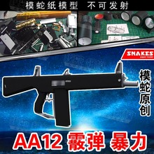 3D Paper Model AA12 Violence Gun 1: 1 Scale DIY Handmade Paper Craft Toy