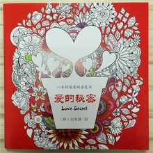 Love Secret Coloring Book for Adult Kids children Antistress Colouring Antistress Quiet Magic Color Drawing 25*25cm 108 pages