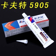 Free shipping 2pcs/lot 48g Colorless Translucent Paste kafuter industrial adhesive, K-5905 RTV silicone rubber(China)
