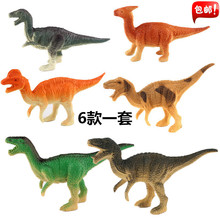 Email child youth hard plastic model 6pcs/lot styles assorted animatronic dinosaur toy dinosaur in the world wholesale(China)