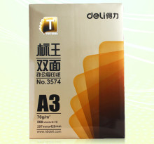 DELI A3/A4 Print Paper Bering Sea Series copy paper 70g 500 sheets/pack(China)