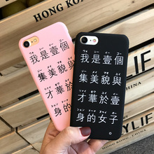 SZYHOME Phone Cases For iPhone 5 5s 6 6s 7 Plus Case Chinese Japanese Funny Plastic For iPhone 7 Plus Mobile Phone Cover Case(China)