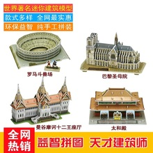Candice guo 3D puzzle DIY toy paper building model assemble hand work game Milad Tower Temple Dawn Chateau de Versailles Wat 1pc(China)