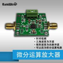 Analog integrated operational amplifier low frequency signal waveform changes can be changed to the differential circuit(China)