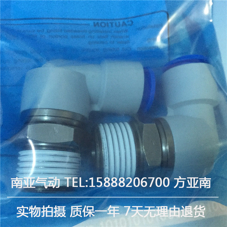 SMC connector KSL08-04 Srotary joint  air hose fitting quick connect hose fittings plastic tubing fitting pneumatic components<br><br>Aliexpress