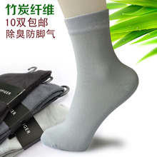 2017  bamboo charcoal fiber knee-high summer anti-odor sweat absorbing business casual thin male socks