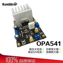 OPA541 module power amplifier audio amplifier 5A current high voltage high current power amplifier board free shipping