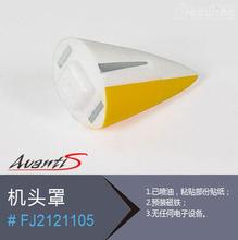 nose cone  for Freewing Avanti S 80mm edf rc jet airplane model