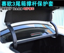 High Quality ! Plastic / Rear Trunk Hinged Protective Cover Trim 2 pcs For Chevrolet SAIL 3 2015 2016