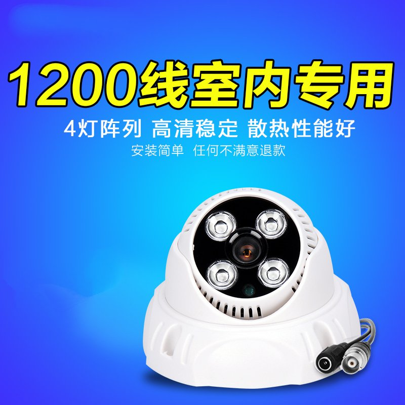 Dome surveillance camera HD infrared night vision Indoor Security 1200 line surveillance camera wide angle probe<br>