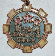 China Northeast People's Liberation Army Model Award Commemorative Medal 1947 decoration metal handicraft