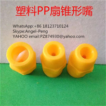 Plastic solid full cone spray nozzle,Industrial / factory cleaning, dust removal nozzle,Cleaning bottles in food industry