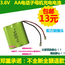 Special offer shipping 3.6V AA 5 cordless telephone composite machine battery telephone /  phone Li-ion Cell