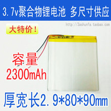 Loss special 298090 ultra-thin 3.7V tablet battery 2300mAh brand tablet generic Rechargeable Li-ion Cell(China)