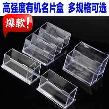 Advanced Acrylic Super Transparent Clear Plastic Business Name Card Holder Display Stands Shelf