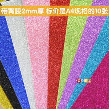 A4 10pcs Flash Thick Sponge Paper With Rubber Powder EVA Foam Paper DIY Paper Craft Scrapbooking Paper Origami Colored Decor
