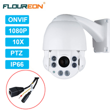 FLOUREON 1080P 4.9-49mm 10X ZOOM CCTV Security camera IP66 waterproof Outdoor IR-CUT PTZ Dome IP Camera