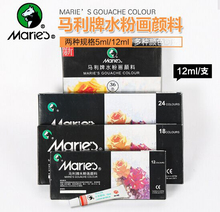 12ml per tube24colors set Marie's gouache paint set watercolor paint Professional paints  for Artists enrichment gouache AGW009