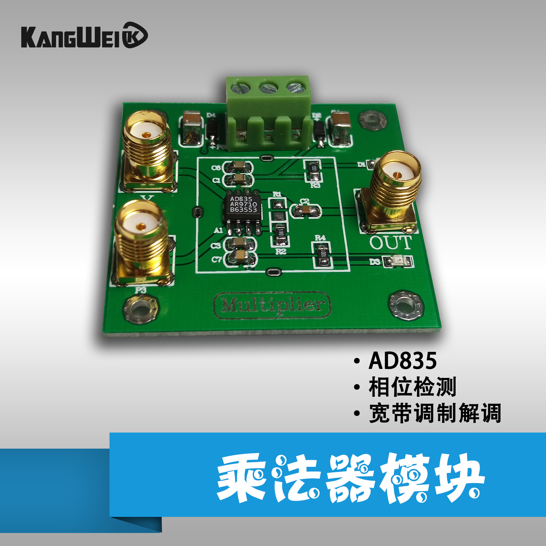 AD835 analog multiplier module, signal conditioning, phase detection, measurement, four quadrant multiplier, mixer<br>