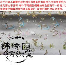 2015 Time-limited Rushed 100% Polyester Modacrylic Fabric Weft Tulle Silk Fabric Felt Fabric Butterfly Silk Brocade 90cm (width)