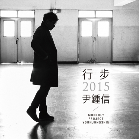 YOON JONG SHIN Monthly Project 2015  Release Date 2016-01-22 KPOP<br>