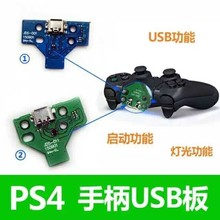 200PCS JDS-001 JDS-011 12pin 14pin USB Charging Port Connector Socket Circuit Board For Playstation PS4 Controller Power Charger
