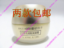 Thousand to find one where cosmetics thousand to find one where genuine Baiji flower cell cosmetic cream 20g Whitening