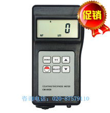 CM-8829 integrated iron based coating thickness gauge sensor sensing powder plastic coating 0-15mm