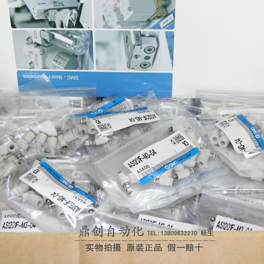 BRAND NEW JAPAN SMC GENUINE SPEED CONTROLLER AS1201F-M3-04<br>
