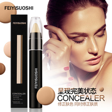 Professional Perfect Concealer Facial Lips Automatic Rotary Repair Paste Facial Concealer Cosmetic 12 Colors Available