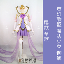 LOL Janna Cosplay Costume Christmas Dress Costom Made Free Shipping Shirt+Skirt+Gloves+Socks+Five-Pointed Stars