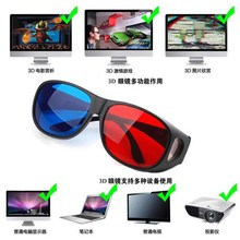 NEW Fashion Universal Type 3D Glasses/Red Blue Cyan 3D Glasses Anaglyph 3 Demension Plastic Glass
